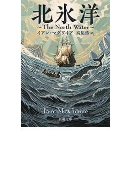 北氷洋―The North Water―(新潮文庫)(新潮文庫)