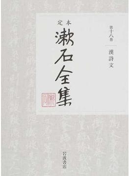 定本漱石全集 第18巻 漢詩文