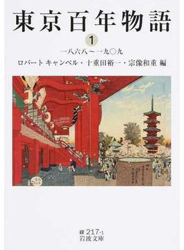 東京百年物語 1 一八六八〜一九〇九(岩波文庫)