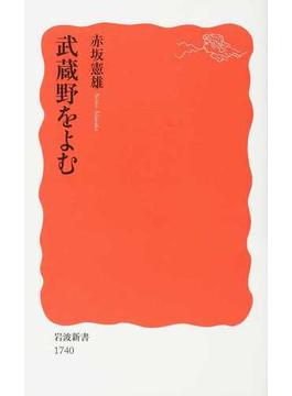 武蔵野をよむ(岩波新書 新赤版)