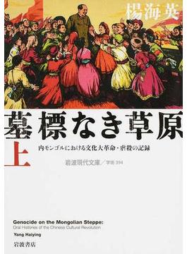 墓標なき草原 内モンゴルにおける文化大革命・虐殺の記録 上(岩波現代文庫)