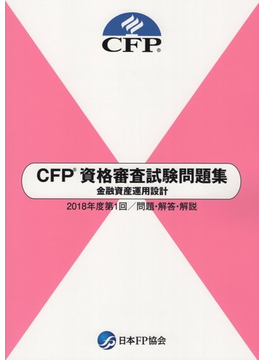 CFP資格審査試験問題集 2018年度第1回 金融資産運用設計