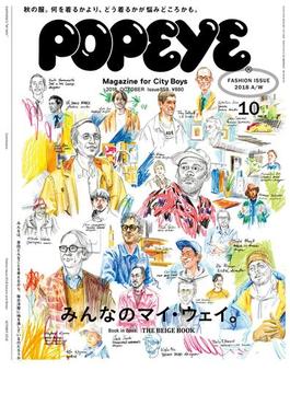 POPEYE(ポパイ) 2018年 10月号 [FASHION ISSUE みんなのマイ・ウェイ。](POPEYE)