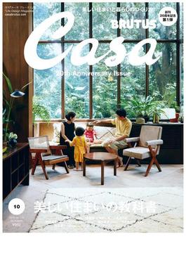 Casa BRUTUS (カーサ・ブルータス) 2018年 10月号 [美しい住まいの教科書](Casa BRUTUS)