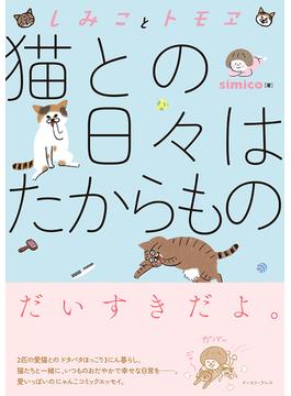猫との日々はたからもの しみことトモヱ (コミックエッセイの森)(コミックエッセイの森)
