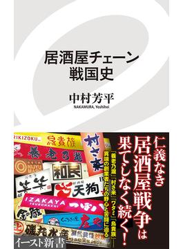 居酒屋チェーン戦国史(イースト新書)
