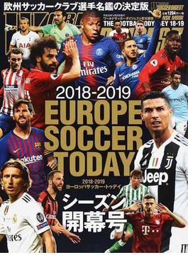 ヨーロッパサッカー・トゥデイ 2018−2019シーズン開幕号