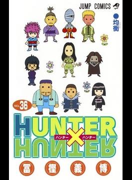 ハンター×ハンター NO.36 (ジャンプコミックス)(ジャンプコミックス)