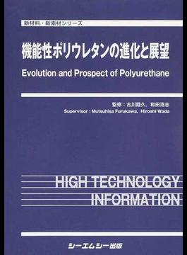機能性ポリウレタンの進化と展望