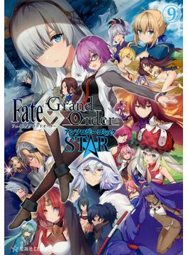 Fate/Grand OrderアンソロジーコミックSTAR 9 (星海社COMICS)