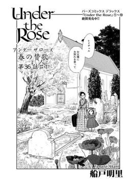 Under the Rose 春の賛歌 第36話 #1 【先行配信】(バーズコミックス)
