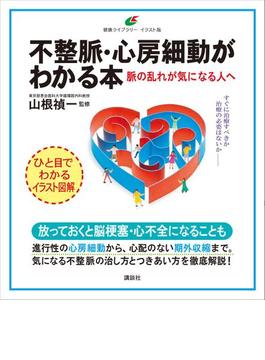 不整脈・心房細動がわかる本 脈の乱れが気になる人へ(健康ライブラリーイラスト版)