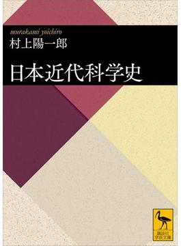 日本近代科学史(講談社学術文庫)