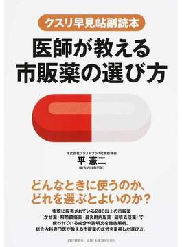 医師が教える市販薬の選び方 クスリ早見帖副読本