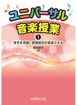 ユニバーサル音楽授業 1 苦手を克服!感覚統合の音楽スキル