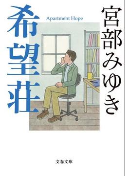 希望荘(文春文庫)