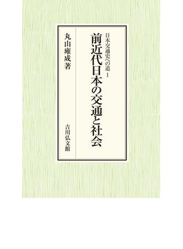 前近代日本の交通と社会
