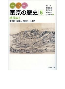 みる・よむ・あるく東京の歴史 5 地帯編 2 中央区・台東区・墨田区・江東区