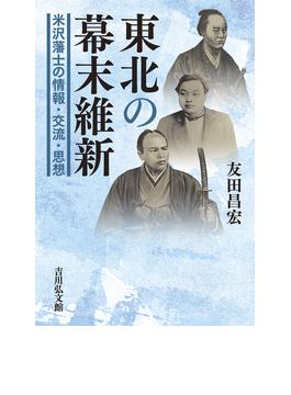 東北の幕末維新 米沢藩士の情報・交流・思想