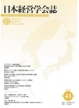 日本経営学会誌 第41号