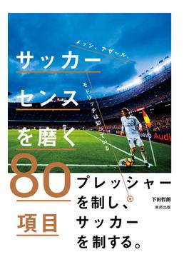 サッカーセンスを磨く80項目 メッシ、アザール、モドリッチは知っている プレッシャーを制し、サッカーを制する。