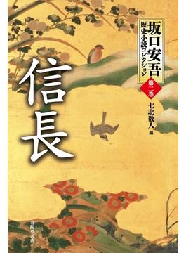 坂口安吾歴史小説コレクション 第2巻 信長