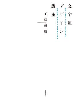 文字組デザイン講座 雑誌・書籍・ポスターにおける巧みな文字の使い方をリアルな指定紙から解説