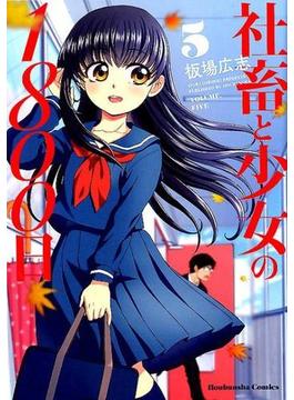社畜と少女の1800日 5 (芳文社コミックス)(芳文社コミックス)