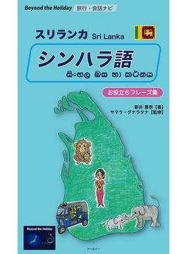 シンハラ語お役立ちフレーズ集 スリランカ