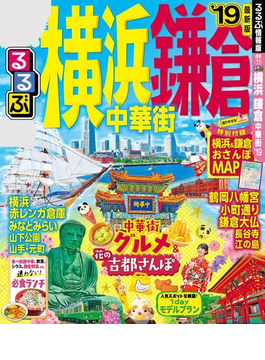 るるぶ横浜 鎌倉 中華街'19(るるぶ情報版(国内))