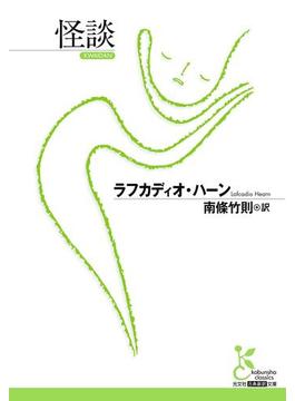 怪談(光文社古典新訳文庫)