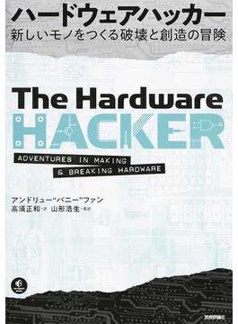 ハードウェアハッカー 新しいモノをつくる破壊と創造の冒険