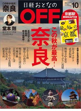 日経おとなのOFF2018年10月号