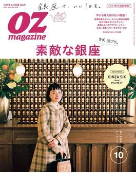 OZmagazine  2018年10月号  No.558(OZmagazine)