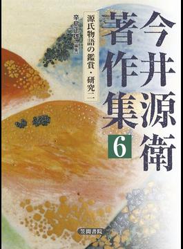 今井源衛著作集 6 源氏物語の鑑賞・研究 2