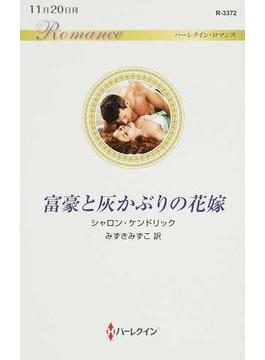 富豪と灰かぶりの花嫁(ハーレクイン・ロマンス)