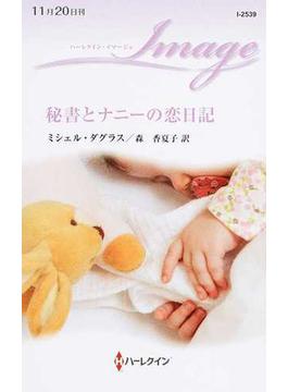 秘書とナニーの恋日記(ハーレクイン・イマージュ)