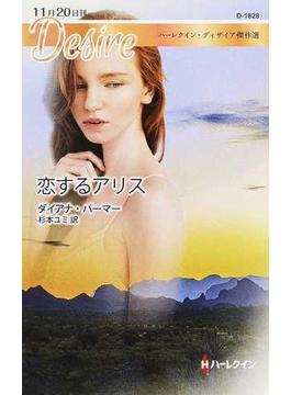 恋するアリス(ハーレクイン・ディザイア)