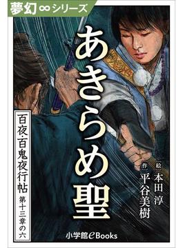 夢幻∞シリーズ 百夜・百鬼夜行帖78 あきらめ聖(夢幻∞シリーズ)