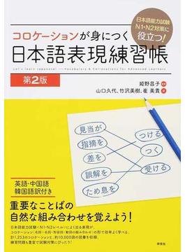 コロケーションが身につく日本語表現練習帳 日本語能力試験N1・N2対策に役立つ! 英語・中国語 韓国語訳付き 第2版