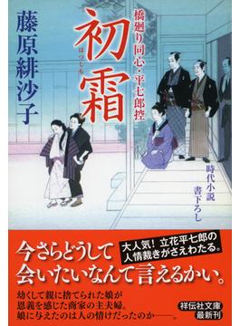 初霜 時代小説の通販/藤原緋沙子...