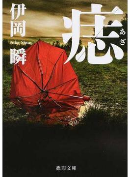 痣(徳間文庫)