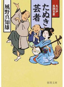たぬき芸者(徳間文庫)