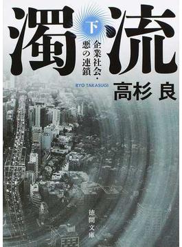 濁流 企業社会・悪の連鎖 新装版 下(徳間文庫)