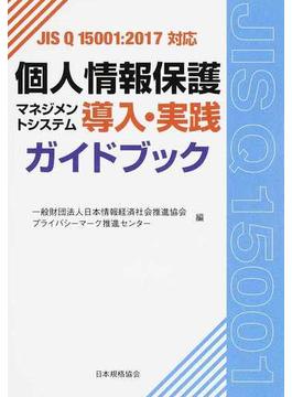 個人情報保護マネジメントシステム導入・実践ガイドブック JIS Q 15001:2017対応