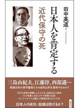 日本人を肯定する 近代保守の死