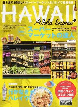 アロハエクスプレス No.146 特集目指せスーパーマーケットの達人/行かなきゃ、ハレイワ!