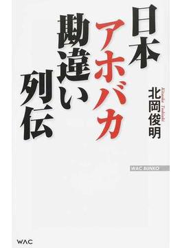 日本アホバカ勘違い列伝(Wac bunko)
