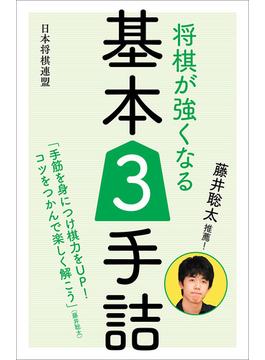 藤井聡太推薦!将棋が強くなる基本3手詰