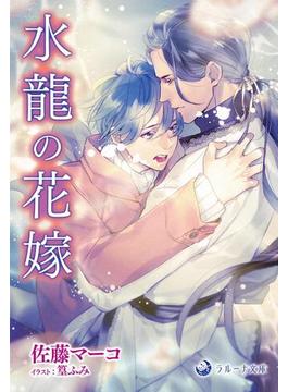 水龍の花嫁(ラルーナ文庫オリジナル)